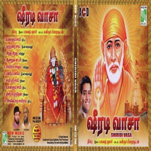 shiridi vasa by nirmala download or listen free only on jiosaavn