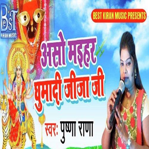 Listen to Aso Maihar Ghumadi Jija Ji Songs by Pushpa Rana