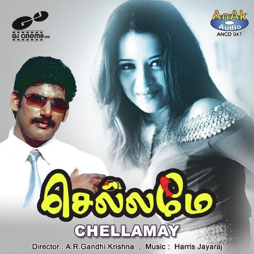 Chella Kiliye