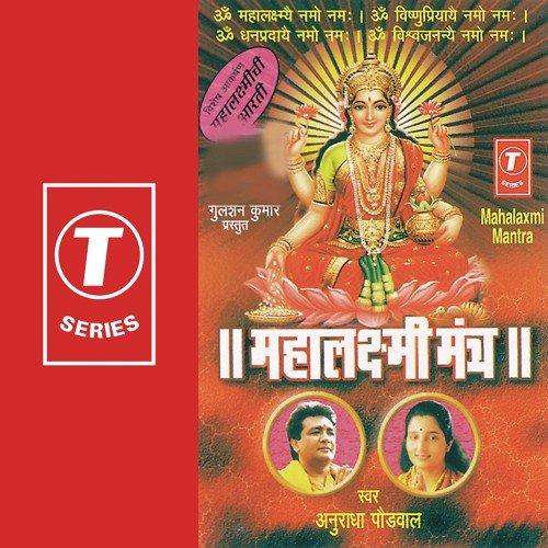 Gayatri mantra anuradha download | Download Mahamrityunjay Mantra