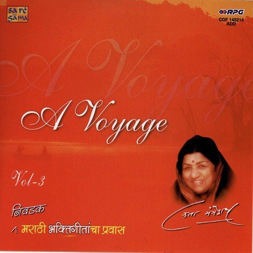 Jethe Jato Tethe Tu Maza Sangati Song - Download A Voyage