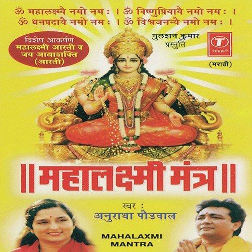 Mahalaxmi Mantra (Full Song) - Anuradha Paudwal - Download