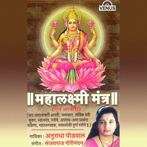 Shree Mahalaxmi Ashtak Song By Anuradha Paudwal From