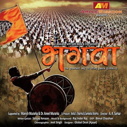 Namaste Sada Vatsale Matrubhoomi Song - Download Bhagwa Song