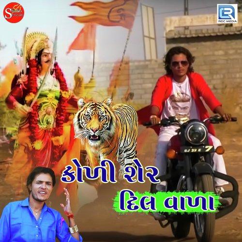 Listen to Koli Sher Dil Vala Songs by Vijay Vaja - Download