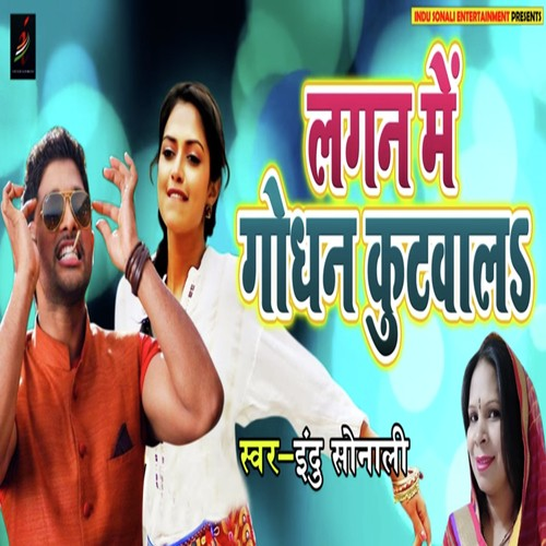 Listen to Lagan Me Godhan Kutwala Songs by Indu Sonali