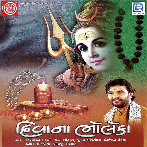 Dj Manoj Aafwa Gujarati 2018 2: Deewana Bhole Ka By Kirtidan Gadhvi, Khimaji Bharvad