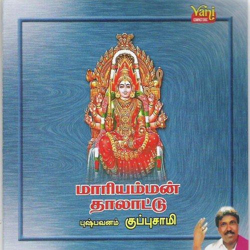 Tamil village thalattu songs download.