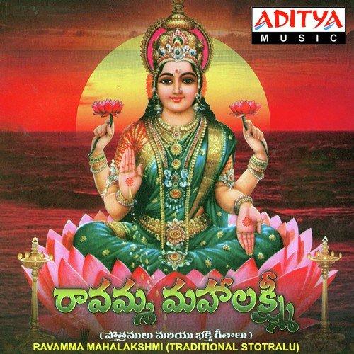 Sri Mahalakshmi Ashtakam (Full Song) - Parupalli Ranganath