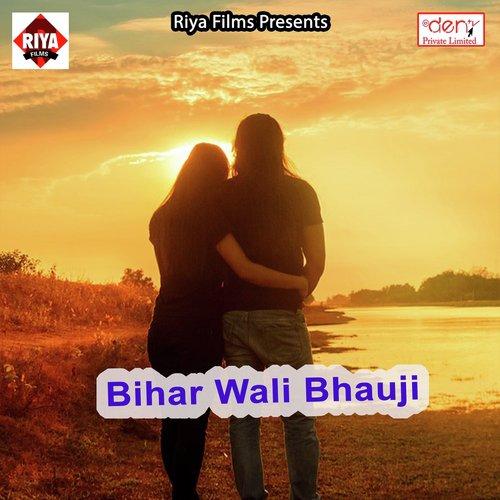 Bihar Wali Bhauji