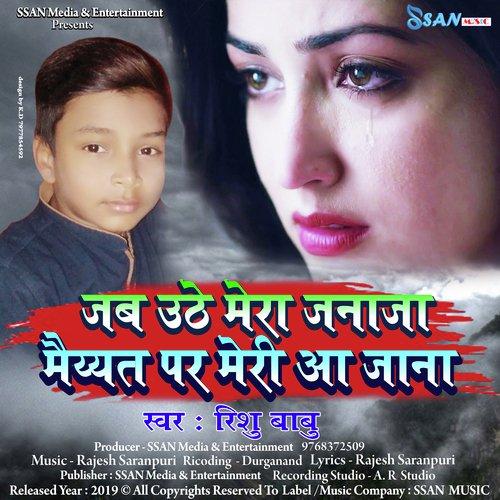 Rishu Babu