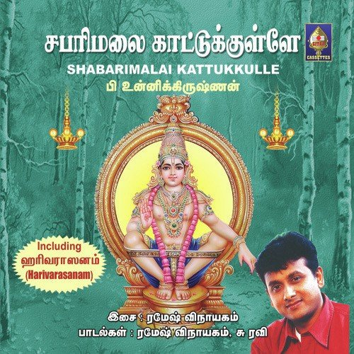 devotional songs tamil free download mp3 ayyappa