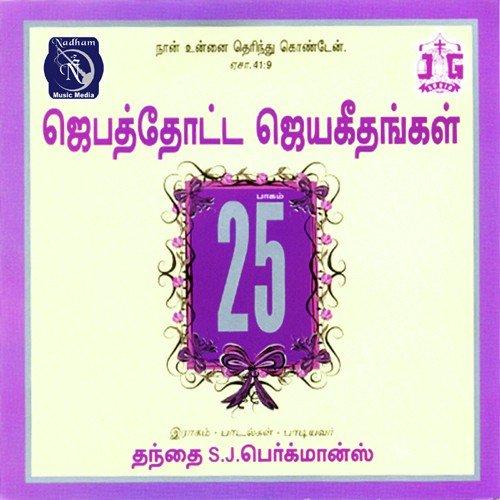 jebathotta jeyageethangal vol 10 free downloadgolkes