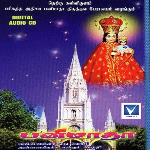 Amma amma arokiathayae thayae annai velankanni matha songs youtube.