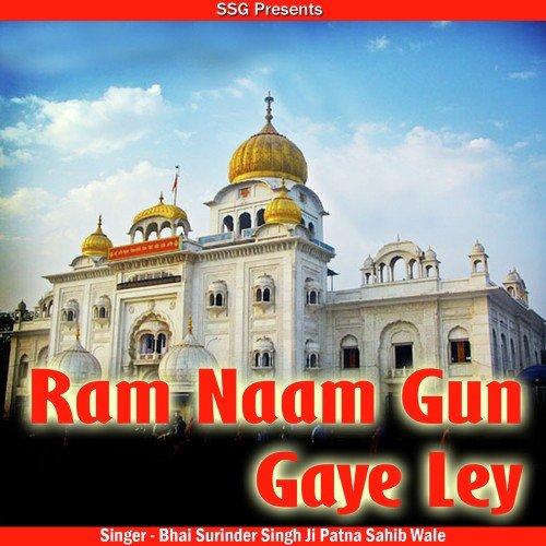 Ram Naam Gun Gaye Ley