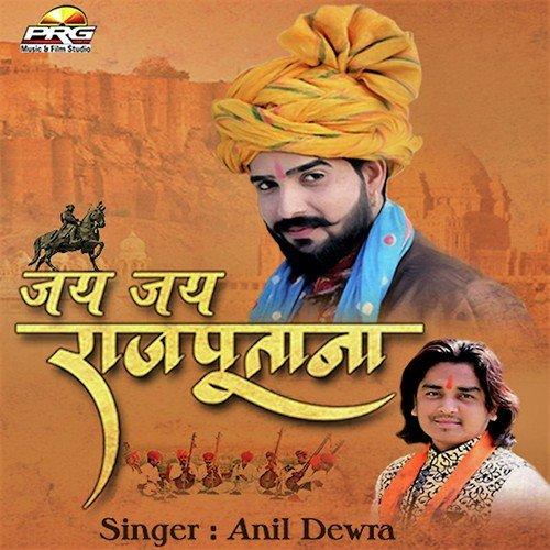 Rajput ni khumari maheshsinh solanki download or listen free.