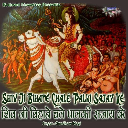 Shiv Ji Bihane Chale Palki Sajay Ke