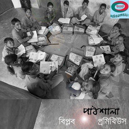 biplob pathshala mp3 song