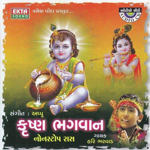 Krishan Bhagvan Halya