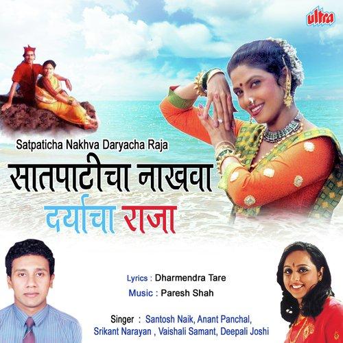 Satpaticha Nakhva Daryacha Raja