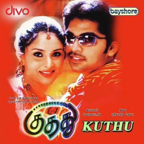All Remix Songs Tamil Kuthu 2: Download Or Listen Free Online