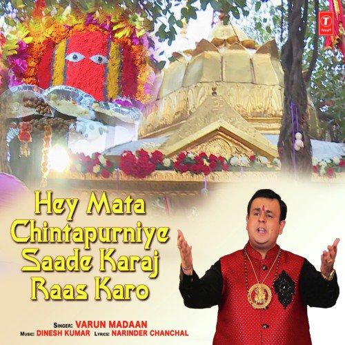 """Hey Mata Chintapurniye Saade Karaj Raas Karo (From """"Hey Mata Chintapurniye Saade Karaj Raas Karo"""")"""