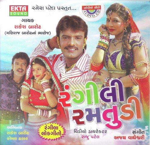 Rakesh Barot 2018 2: Prem Ma Pagal Chiye (Full Song)