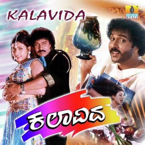 O Tuntiye Song By Hariharan From Kalavida, Download MP3 or Play