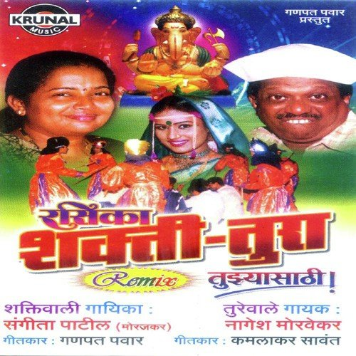 Fulpant Ghali Bay (Full Song) - Nagesh Morvekar - Download or Listen