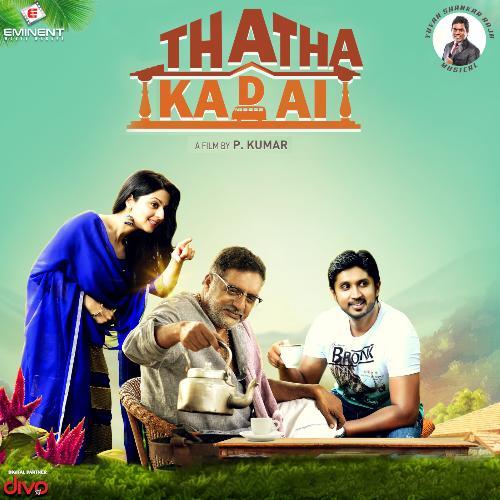 Thatha Kadai