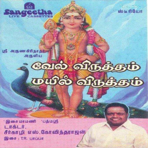 Welcome to Thiruppugazh home - Thiruppugazh – Glory to ...