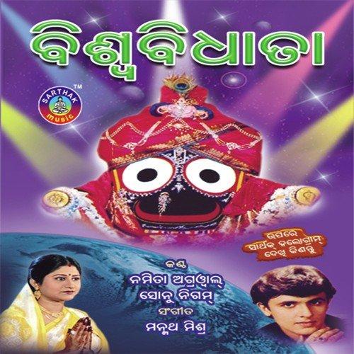 Biswa Bidhata