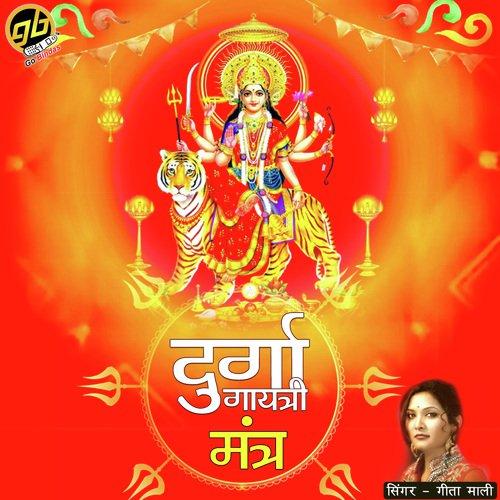 Download Mp3 Bhajans Bhakti Mahamantra Gayatri — Missfusion
