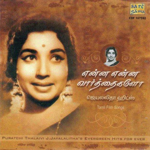 Susheela hits tamil songs download