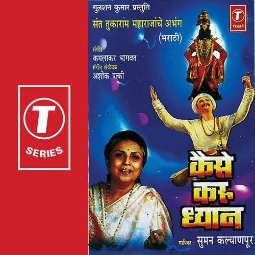 Golden hits of suman kalyanpur marathi songs download: golden hits.