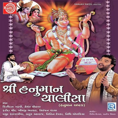 Shree Hanuman Chalisha by Kirtidan Gadhvi - Download or