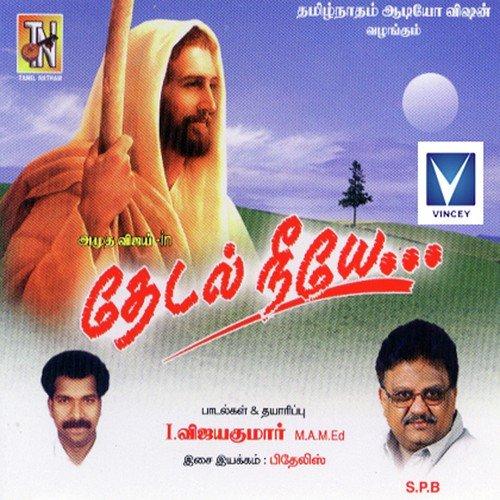 Neeye Neeye Tamil Album Song Download
