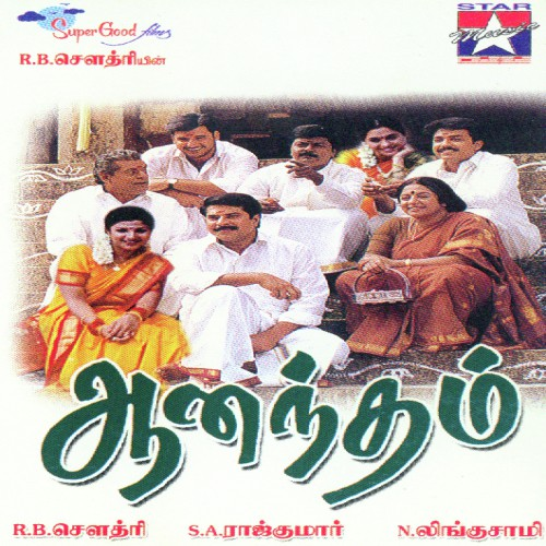 Anandam telugu mp3 songs free download | isongs mp3.