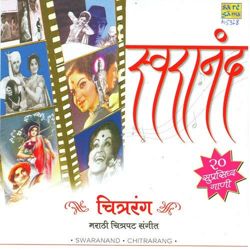 Shoor Amhi Sardar Song - Download Swaranand - Chitrarang