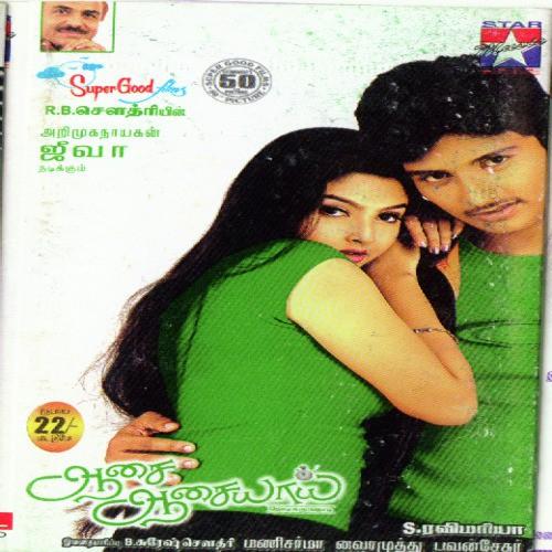 Aasai Aasaiyai HD Full Movie Download  - tamilmovieskit.us