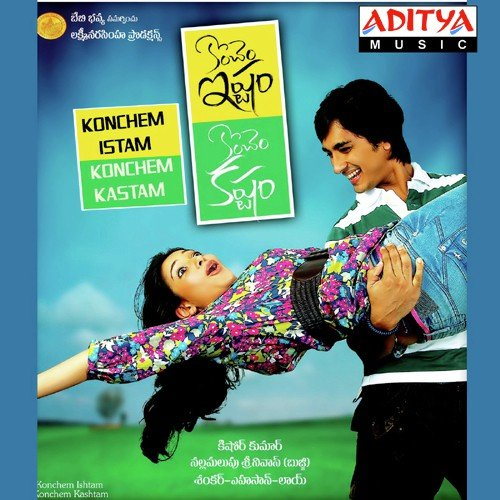 Koncham Istam Koncham Kastam Video Songs - Anandama Song ...