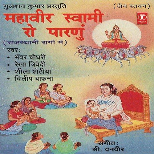 Jab se prabhu darsh mila (full song) sanjay jain download or.
