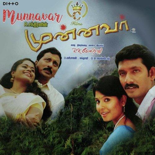 Purusan Veettil (Full Song) - Mukesh - Download or Listen