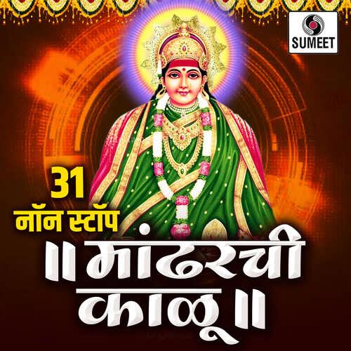 31 Nonstop Mandharchi Kalu