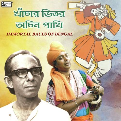 Khachar bhitor ochin pakhi song | khachar bhitor ochin pakhi song.