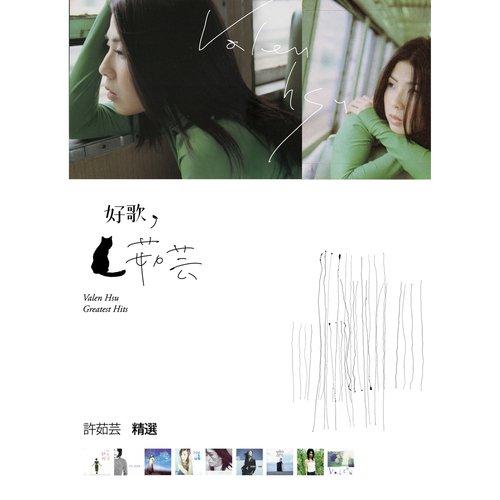 Don't Say Goodbye (Album Version) Lyrics - Mandarin Greatest