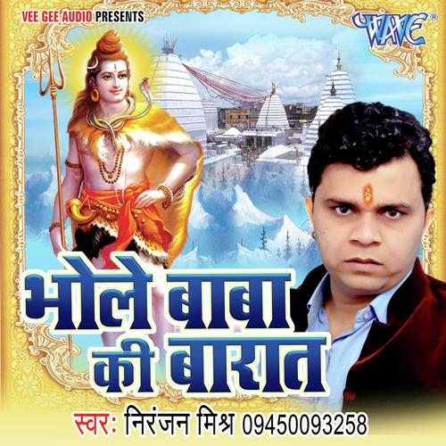 Bhole Baba Ki Barat (Full Song)