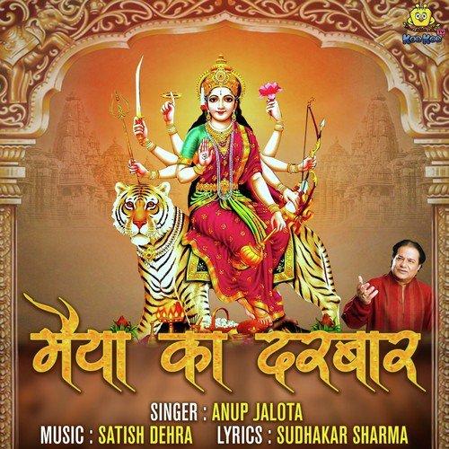 Maiya Ka Darbar