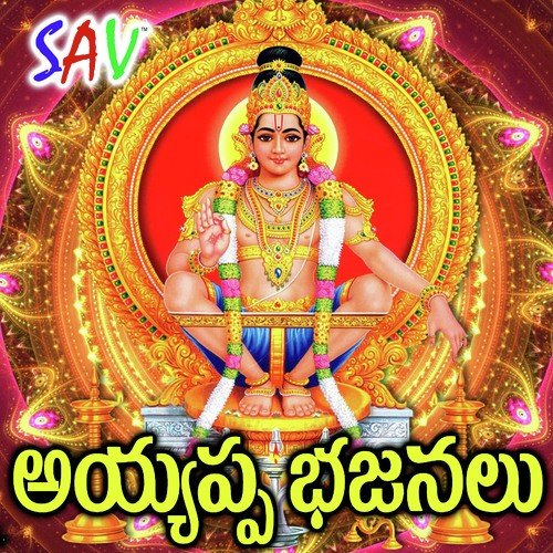 Ayyappa Bhajanalu by Jadala Ramesh - Download or Listen