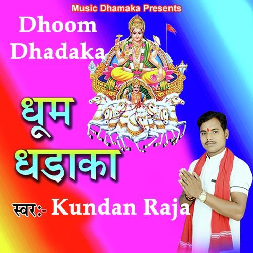Dhoom-Dhadaka-Bhojpuri-2018-20180625-500
